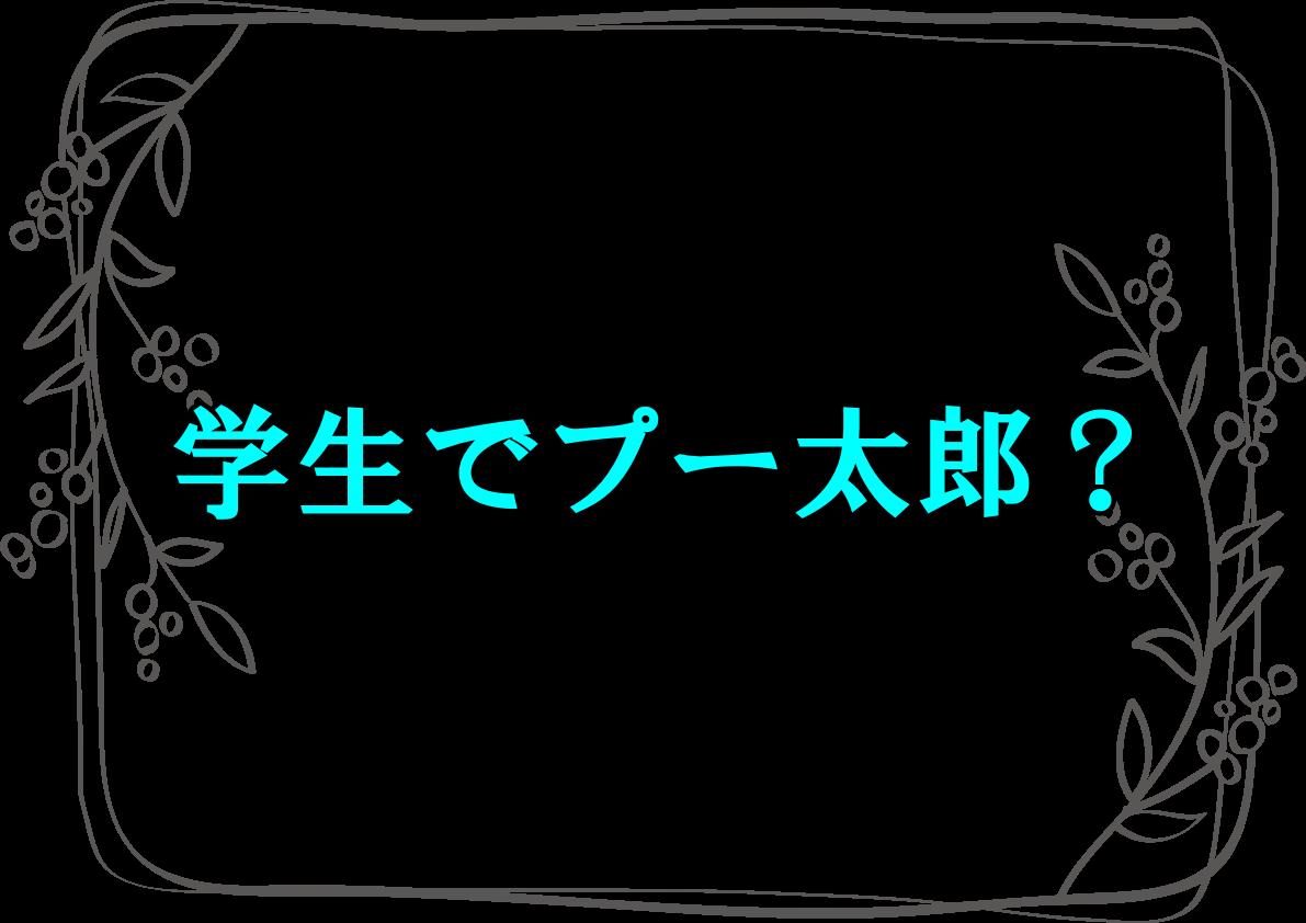 プー 太郎 意味